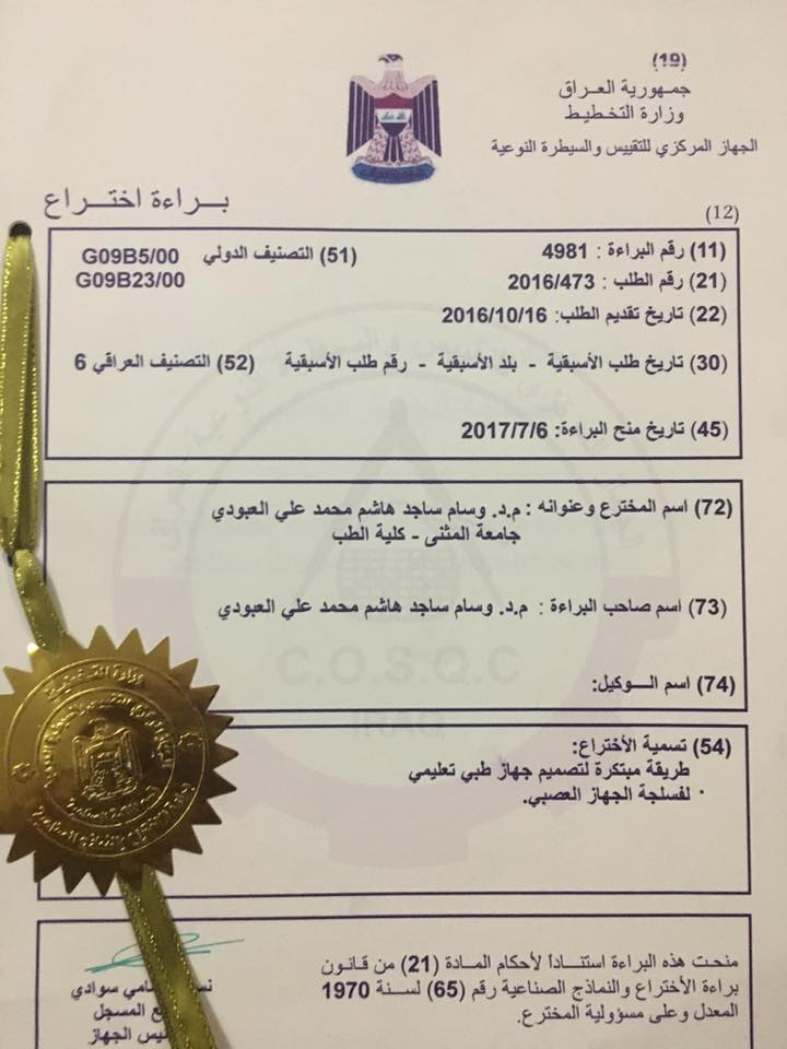 A patent for a lecturer at Al-Muthanna University for the manufacture of a medical device for the physiology of the nervous system