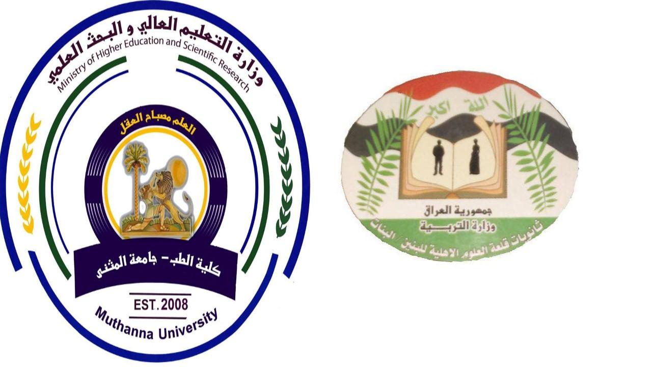 ثانوية قلعة العلوم الاهلية للبنات في كلية طب المثنى