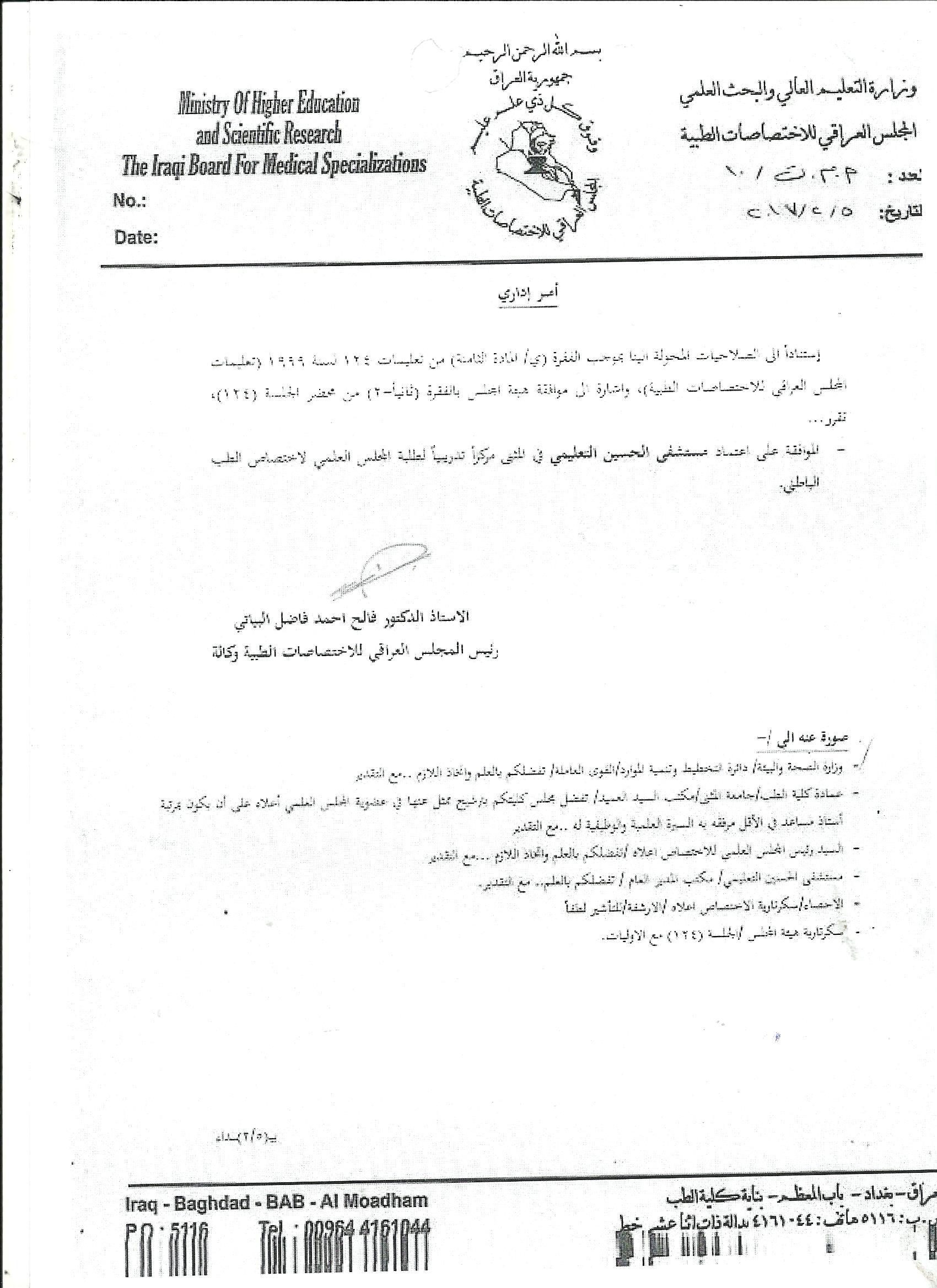 إفتتاح مركز تدريبي للاطباء طلبة البورد العربي و العراقي