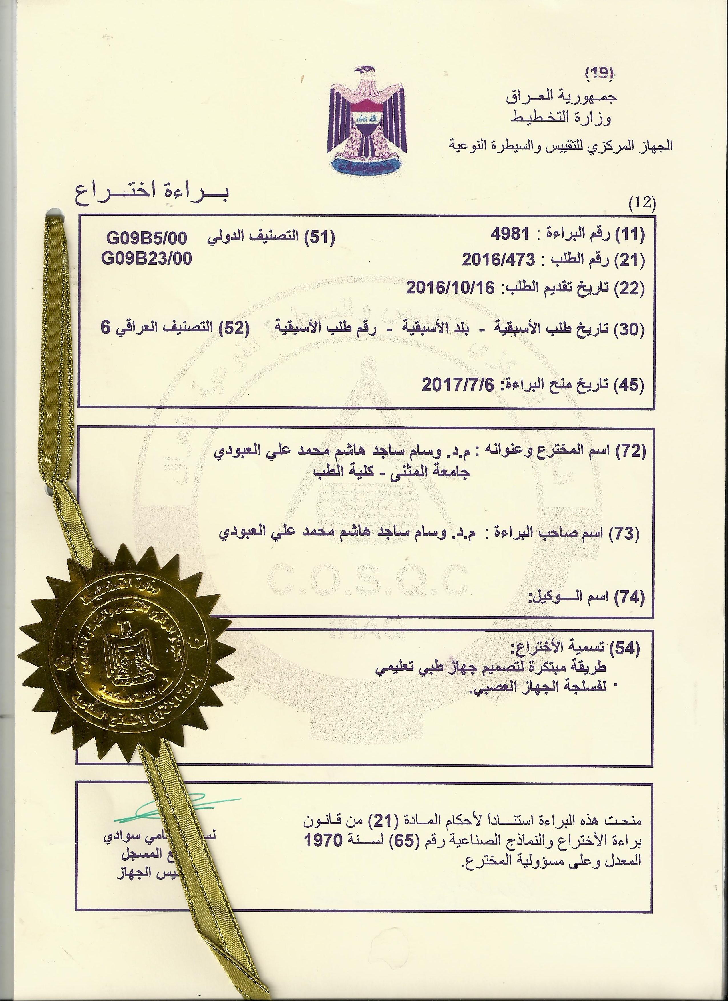 تهنئة الدكتور وسام ساجد هاشم  العبودي بمناسبة حصوله على براءة إختراع