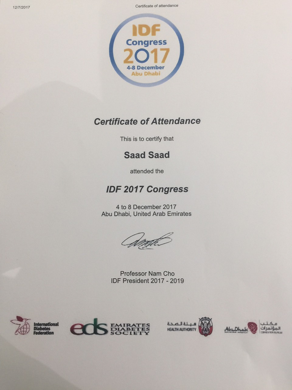 مؤتمر الفيدراليه الدولية للسكري