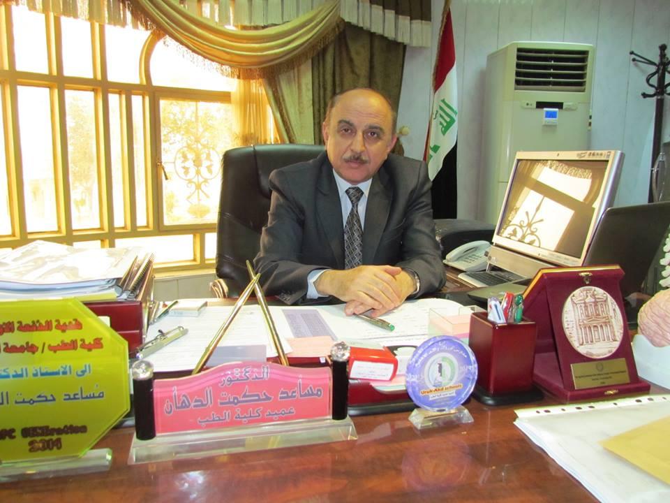 أختيار عميد كلية طب المثنى مقيما لكليات الطب في العراق