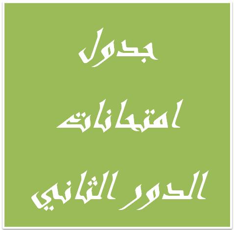 جدول الامتحانات النهائية الدور الثاني للعام الدراسي 2014 -2015